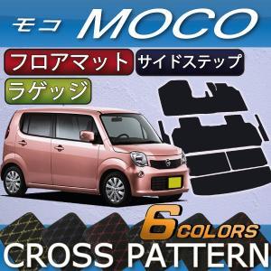 日産 モコ MG33S フロアマット ラゲッジマット サイドステップマット (クロス) fujimoto-youhin
