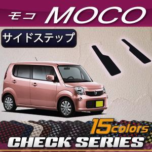 日産 モコ MG33S サイドステップマット (チェック) fujimoto-youhin
