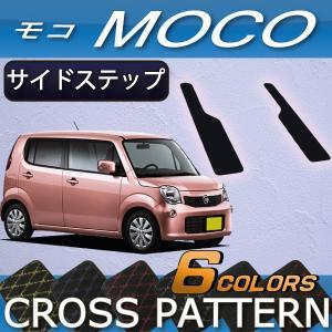 日産 モコ MG33S サイドステップマット (クロス) fujimoto-youhin