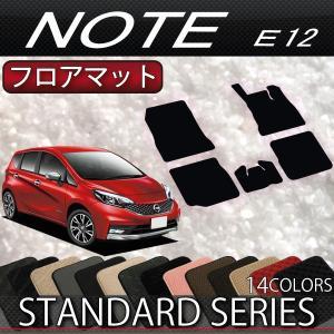 日産 ノート E12 HE12 フロアマット (スタンダード)|fujimoto-youhin