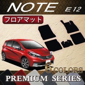 日産 ノート E12 HE12 フロアマット (プレミアム)|fujimoto-youhin