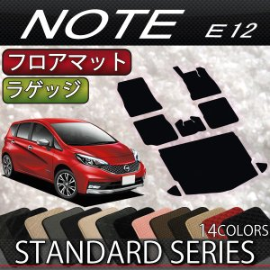 日産 ノート E12 HE12 フロアマット ラゲッジマット (スタンダード)|fujimoto-youhin