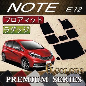 日産 ノート E12 HE12 フロアマット ラゲッジマット (プレミアム)|fujimoto-youhin
