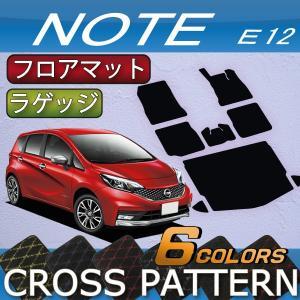日産 ノート E12 HE12 フロアマット ラゲッジマット (クロス)|fujimoto-youhin