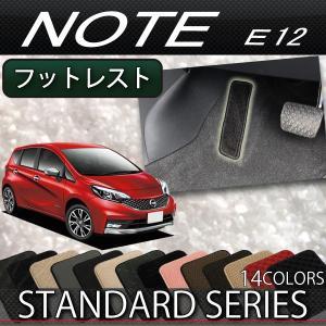 日産 ノート E12 HE12 フットレストカバー (スタンダード)|fujimoto-youhin