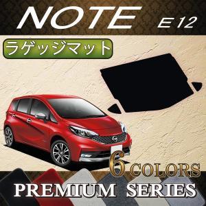 日産 ノート E12 HE12 ラゲッジマット (プレミアム)|fujimoto-youhin