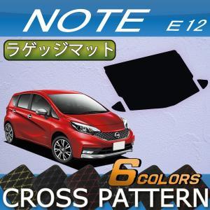 日産 ノート E12 HE12 ラゲッジマット (クロス)|fujimoto-youhin