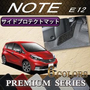 日産 ノート E12 HE12 サイドプロテクトマット (プレミアム)|fujimoto-youhin