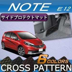 日産 ノート E12 HE12 サイドプロテクトマット (クロス)|fujimoto-youhin