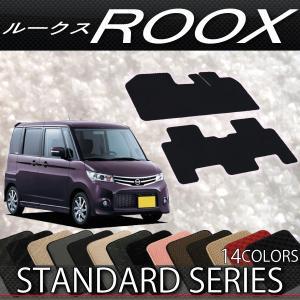 日産 ROOX ルークス ML21S フロアマット (スタンダード)|fujimoto-youhin