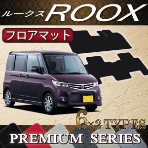 日産 ROOX ルークス ML21S フロアマット (プレミアム)|fujimoto-youhin