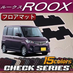 日産 ROOX ルークス ML21S フロアマット (チェック)|fujimoto-youhin