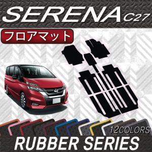 ◆対応車種:日産 セレナ (ガソリン車) ※全グレード適合  ◆対応型式:C27・GC27・GFC2...