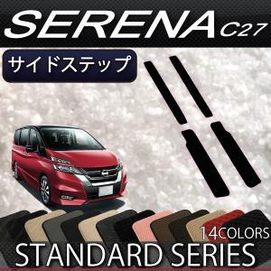 ◆対応型式 :日産 セレナ (ガソリン車) ※全グレード共通  ◆対応型式:C27・GC27・GFC...