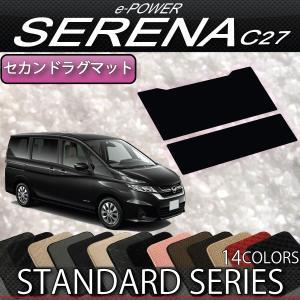 新型 日産 セレナ C27系 (e-POWER) セカンドラグマット (スタンダード) おすすめ|fujimoto-youhin