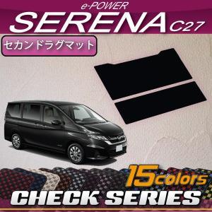 新型 日産 セレナ C27系 (e-POWER) セカンドラグマット (チェック) おすすめ|fujimoto-youhin