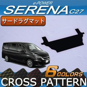 新型 日産 セレナ C27系 (e-POWER) サードラグマット (クロス) おすすめ|fujimoto-youhin
