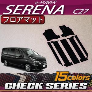 新型 日産 セレナ C27系 (e-POWER) フロアマット (チェック) おすすめ fujimoto-youhin