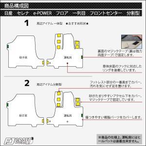 新型 日産 セレナ C27系 (e-POWER) フロアマット (ラバー)|fujimoto-youhin|03