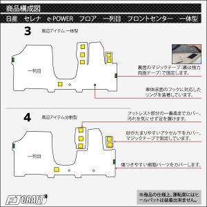 新型 日産 セレナ C27系 (e-POWER) フロアマット (ラバー)|fujimoto-youhin|04
