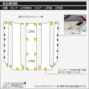 新型 日産 セレナ C27系 (e-POWER) フロアマット (ラバー)|fujimoto-youhin|05
