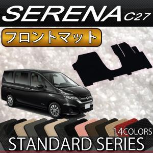 新型 日産 セレナ C27系 (e-POWER) フロント(一列目)マット (スタンダード) おすすめ|fujimoto-youhin