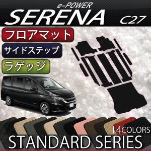 新型 日産 セレナ C27系 (e-POWER) フロアマット ラゲッジマット サイドステップマット (スタンダード) おすすめ|fujimoto-youhin