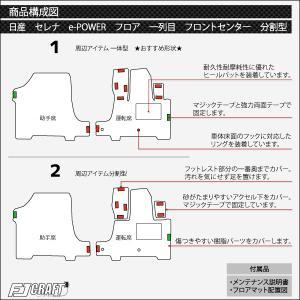 新型 日産 セレナ C27系 (e-POWER) フロアマット ラゲッジマット サイドステップマット (スタンダード) おすすめ|fujimoto-youhin|07
