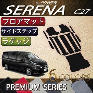 新型 日産 セレナ C27系 (e-POWER) フロアマット ラゲッジマット サイドステップマット (プレミアム) おすすめ|fujimoto-youhin