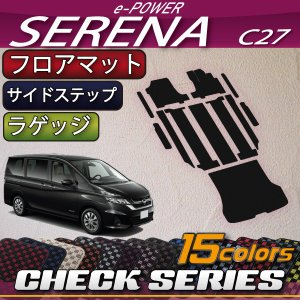 新型 日産 セレナ C27系 (e-POWER) フロアマット ラゲッジマット サイドステップマット (チェック) おすすめ|fujimoto-youhin
