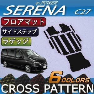 新型 日産 セレナ C27系 (e-POWER) フロアマット ラゲッジマット サイドステップマット (クロス) おすすめ fujimoto-youhin