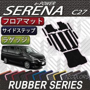 新型 日産 セレナ C27系 (e-POWER) フロアマット ラゲッジマット サイドステップマット (ラバー) おすすめ|fujimoto-youhin
