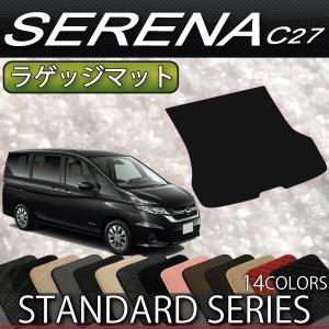 新型 日産 セレナ C27系 (e-POWER) ラゲッジマット (スタンダード) おすすめ|fujimoto-youhin