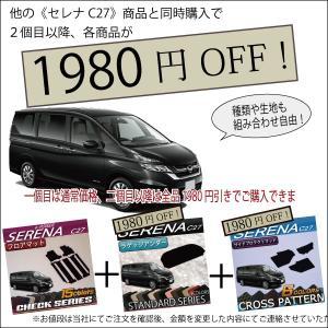 新型 日産 セレナ C27系 (e-POWER) シートアンダーマット (チェック) おすすめ fujimoto-youhin 05