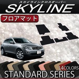 日産 スカイライン クロスオーバー 50系 フロアマット (スタンダード)|fujimoto-youhin