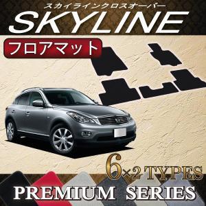 日産 スカイライン クロスオーバー 50系 フロアマット (プレミアム)|fujimoto-youhin