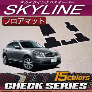 日産 スカイライン クロスオーバー 50系 フロアマット (チェック)|fujimoto-youhin