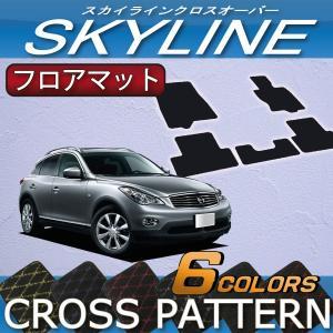日産 スカイライン クロスオーバー 50系 フロアマット (クロス)|fujimoto-youhin