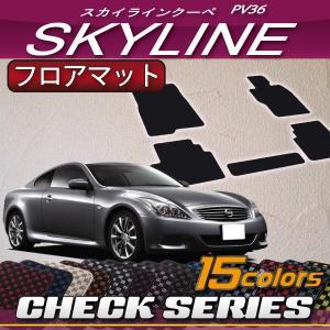 日産  スカイライン クーペ V36 フロアマット (チェック) fujimoto-youhin