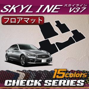 日産  スカイライン V37 (ハイブリッド・ターボ) フロアマット (チェック)|fujimoto-youhin