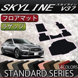 日産  スカイライン V37 (ハイブリッド・ターボ) フロアマット ラゲッジマット (スタンダード)|fujimoto-youhin