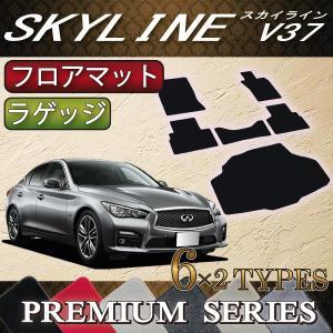 日産  スカイライン V37 (ハイブリッド・ターボ) フロアマット ラゲッジマット (プレミアム)|fujimoto-youhin