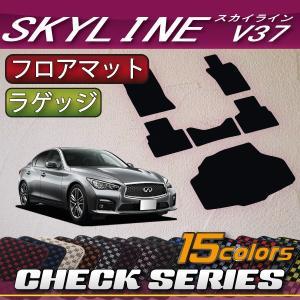 日産  スカイライン V37 (ハイブリッド・ターボ) フロアマット ラゲッジマット (チェック)|fujimoto-youhin