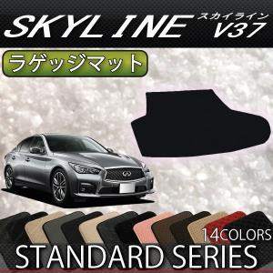 日産  スカイライン V37 (ハイブリッド・ターボ) ラゲッジマット (スタンダード)|fujimoto-youhin