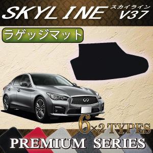 日産  スカイライン V37 (ハイブリッド・ターボ) ラゲッジマット (プレミアム)|fujimoto-youhin