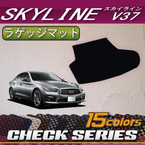 日産  スカイライン V37 (ハイブリッド・ターボ) ラゲッジマット (チェック)|fujimoto-youhin