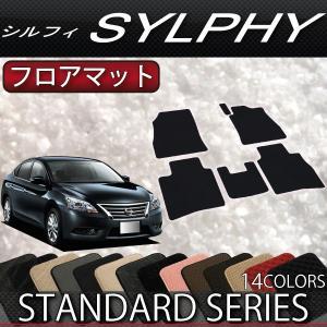 日産 シルフィ TB17 フロアマット (スタンダード)|fujimoto-youhin