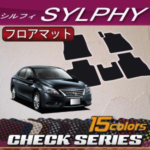 日産 シルフィ TB17 フロアマット (チェック)|fujimoto-youhin