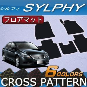 日産 シルフィ TB17 フロアマット (クロス)|fujimoto-youhin