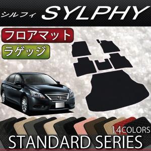日産 シルフィ TB17 フロアマット ラゲッジマット (スタンダード)|fujimoto-youhin
